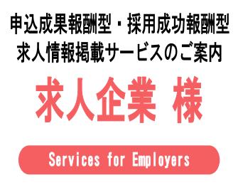 申込成果報酬型・採用成功報酬型、求人情報掲載サービスのご案内