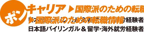 日本語バイリンガル&留学・海外就労経験者